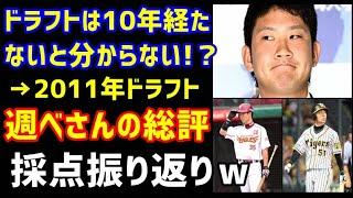 【プロ野球】ドラフトを10年経たないと分からない!?→2011年の週ベさんのドラフト総評・採点を振り返りw(ノ・ボールガールの野球NEWS)