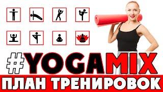 Программа тренировок #YOGAMIX   План тренировок   Йога для всех   Йога для начинающих(Бесплатная подписка на канал - http://sub.katerinabuida.com ▻ Фитнес-йога с Катериной Буйда в Москве - https://goo.gl/sV3yVq ▻ 4..., 2014-09-08T06:28:57.000Z)