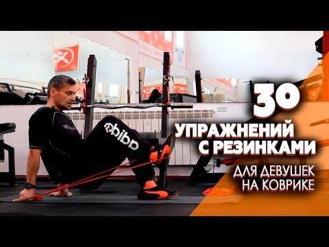 УПРАЖНЕНИЯ С РЕЗИНКАМИ - ТРЕНИРОВКА ДОМА  для девушек. 30 упражнений на коврике - фитнес дома