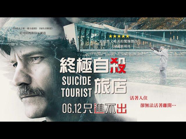 06 12《終極自殺旅店 Suicide Tourist》中文版正式預告