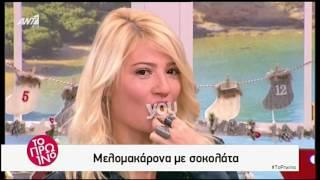 Youweekly.gr: Η Αργυρώ φτιάχνει μελομακάρονα με σοκολάτα (2ο μέρος)