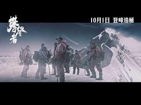 攀登者 (The Climbers)電影預告