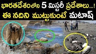 భారతదేశం లోని ఐదు మిస్టరీ ప్రదేశాలు | 5 Mysterious Places In India | Tollywood Nagar