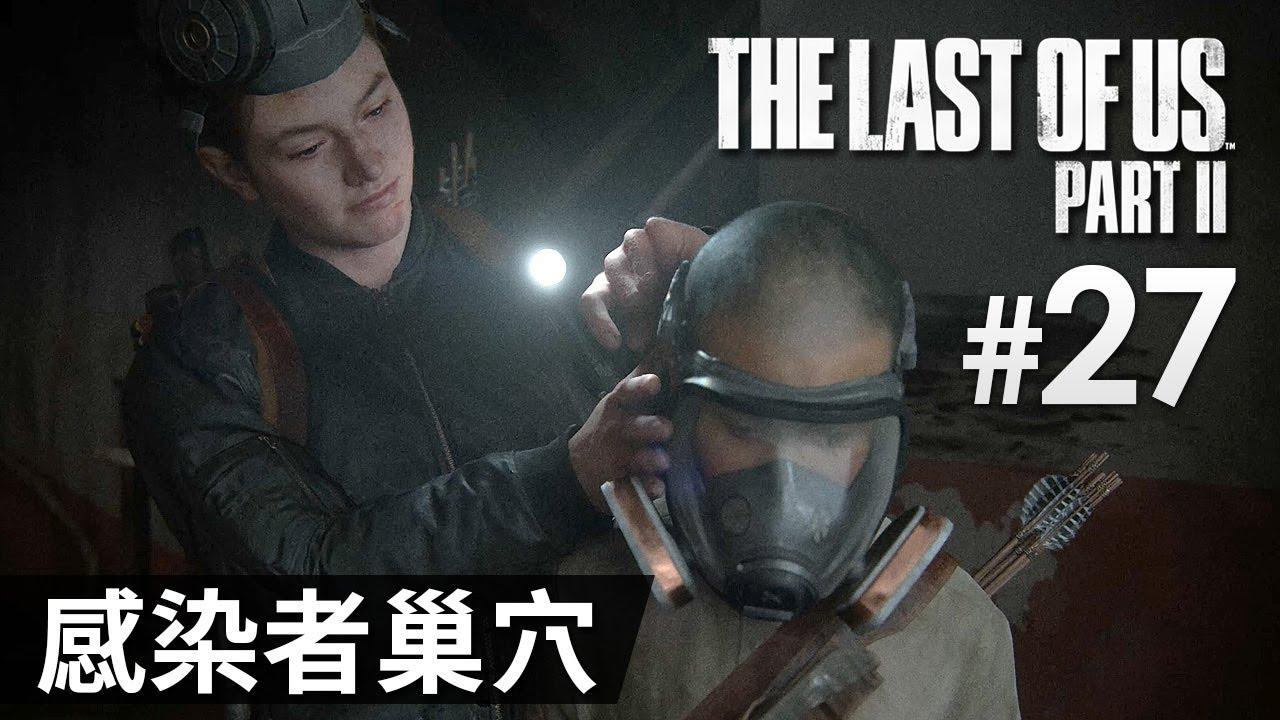 #27 感染者巢穴《The Last of Us Part II》最後生還者 第II章