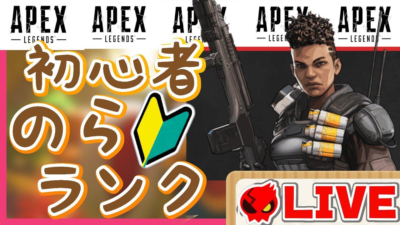 【APEX】初心者ランクマ!(★ゴールド目指して)アドバイスおねがいします(/・ω・)/_エーペックス【ライブ配信:2021/07/29】