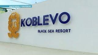 Сколько стоит отдых в Коблево | Ранок з Україною