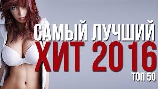 ТОП - 50 САМЫХ ПОПУЛЯРНЫХ РУССКИХ ПЕСЕН 2016 /ЛУЧШИЕ ХИТЫ 2016