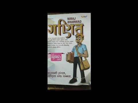 Maths Concept Book Review Neeraj Bharwad Book