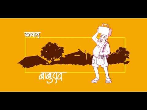 Snovel Vanvas Baburao Teaser