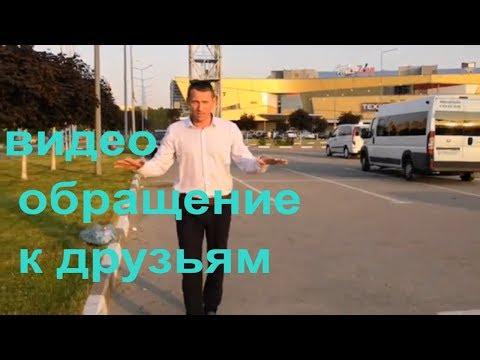 Видео обращение . Сергач. Нижний Новгород Анатолий Поляков