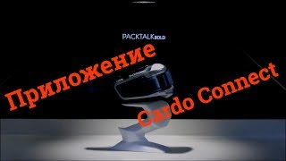 Додаток Cardo Connect для гарнітур PackTalk, PackTalk Bold і SmartPack