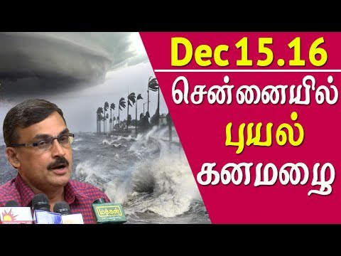 Heavy rain and cyclone to hit chennai & coastal region on 14 or 15 of dec tamil news live