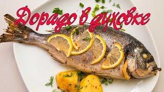 Рыба дорадо в духовке.