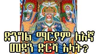 ድንግል ማርያም ለእኛ መዳን ድርሻ አላት? +++ በዲያቆን ሄኖክ ኃይሌ +++ Ethiopian Orthodox Sibket by Diqon Henock Haile