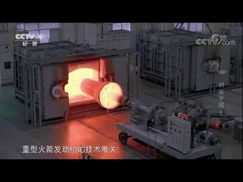 China lunar landing project 500T rocket engine