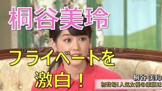 桐谷美玲がドラマに大活躍。その桐谷美玲が子供時代からのプライベート...