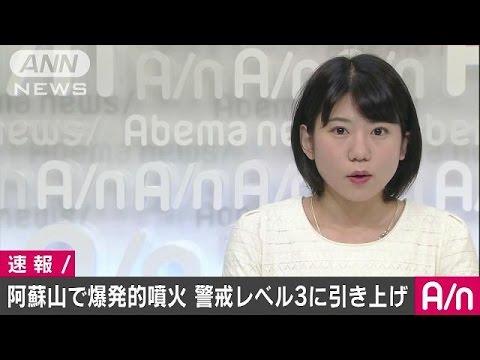 九州で阿蘇山が大噴火した。