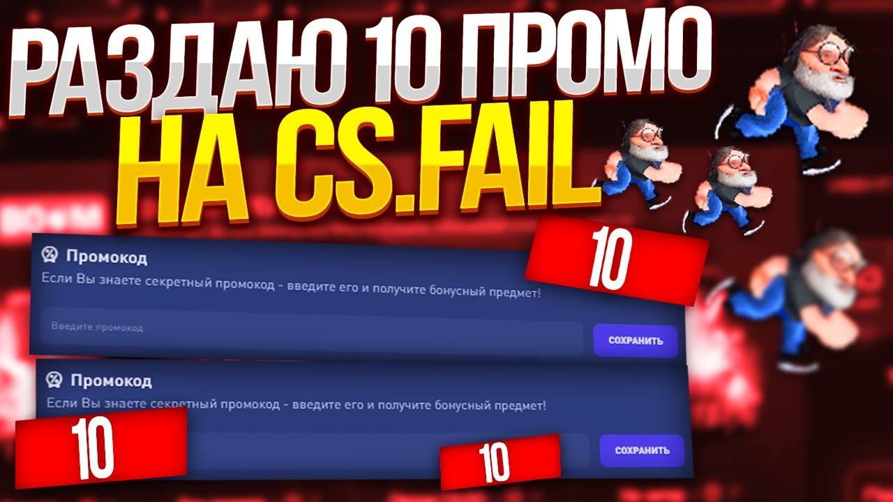 CSFAIL - РАЗДАЮ 10 ПРОМОКОДОВ + ТОП ТАКТИКА НА КС ФЕЙЛ!
