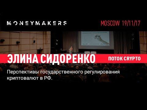 Перспективы государственного регулирования криптовалют в РФ. Элина Сидоренко