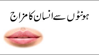 Lips se insan ka Mizaj || Face Reading || Mehrban Ali