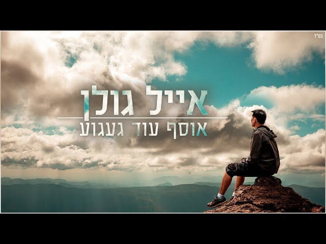 Youtube Trends in Israel - watch and download the best videos from Youtube in Israel.