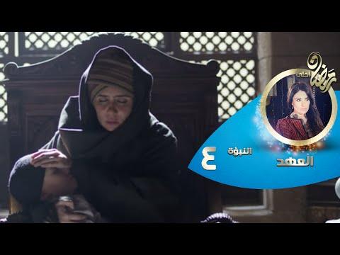 Episode 04 - Al Ahd | الحلقة الرابعة - مسلسل العهد - النبؤة الرابعة  - ليل و قضبان