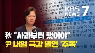 """추미애 """"윤석열, 사과부터 했어야""""……"""
