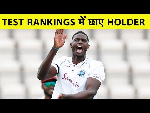 West Indies के कप्तान Test Rankings में No.2 पर पहुंचे | Sports Tak