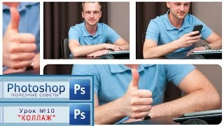 Полезные советы Photoshop. Урок №10.