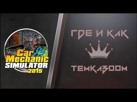 ГДЕ скачать и КАК установить Car Mechanic Simulator 2015 (Пиратка)