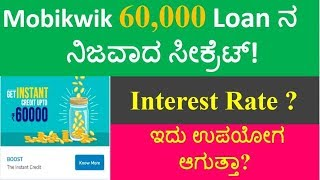 Mobikwik,Flipkart 60,000 Loan ನ ನಿಜವಾದ ಸೀಕ್ರೆಟ್! 60,000 Loan Facility  Technical Jagattu
