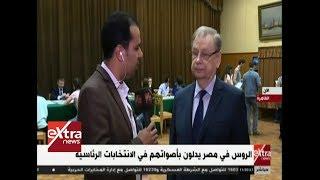 السفير الروسي بالقاهرة: 3 مراكز في مصر للتصويت بانتخابات الرئاسة - فيديو