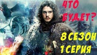 Игра престолов seasonvar 8 сезон 1 серия - что будет (разбор украденого сюжета))
