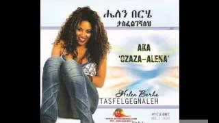 Ethiopian -ታስፈልገኛልህ # 3