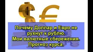 Почему Доллар и Евро не рухнут к рублю. Мои валютные сбережения. Прогноз курса.