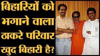 इस Book से सामने आया Uddhav Thackeray और Raj Thackeray का Bihar कनेक्शन | Shiv Sena | MNS
