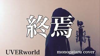 ご視聴ありがとうございます。 今回はUVERworldのアルバム『TYCOON』よ...