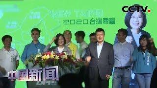 [中国新闻] 绿营内部爆发派系争斗 打破民进党团结假象 | CCTV中文国际