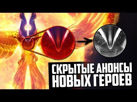 видео: 5 СКРЫТЫХ АНОНСОВ НОВЫХ ГЕРОЕВ В dota 2 [#2]
