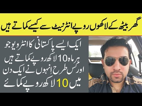 Seo Expert|Boy Who Earn 2 Million From His Web Site Live Interviews With Aamir Pervaiz