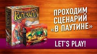 Настольная игра «RUNEBOUND». Сценарий «В ПАУТИНЕ». Играем // Runebound Let's play