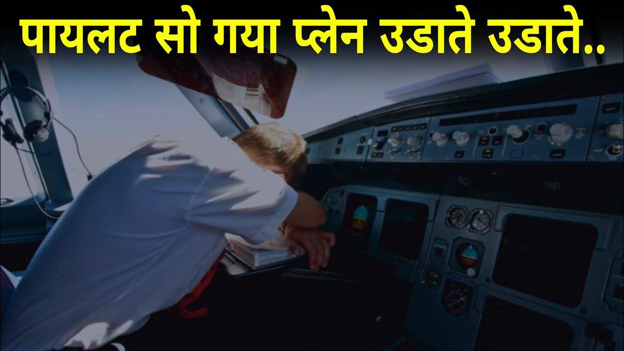 अगर पायलट सो जाये। Can pilots sleep while flight?