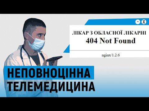Суспільне Буковина: На Буковині закупили обладнання для телемедицини, втім ще не створили телецентр