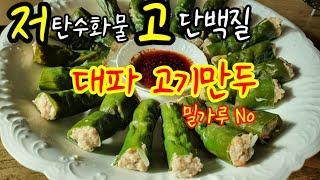 [다이어트 음식] 탄수화물 걱정 없는 대파 고기만두