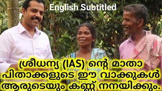 Highly inspirational words from the parents of Sreedhanya suresh |MT Vlog
