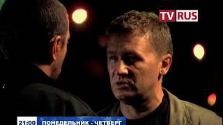 """Анонс Т/с """"Естественный отбор"""" Телеканал TVRus"""