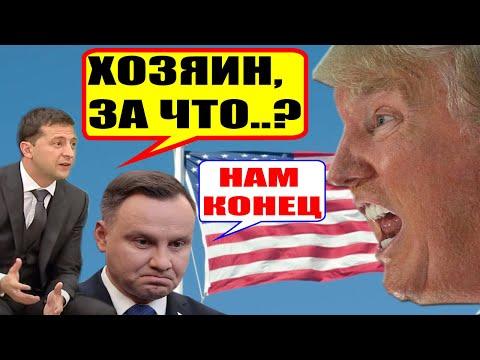 Срочно..! Трамп ЖЕСТКО ударил по РУСОФОБАМ.! Украина и Польша БОЛЬШЕ не нужны США..