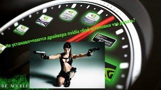 Не устанавливаются драйвера #Nvidia сбой установки что делать?