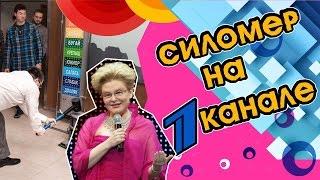 "Силомер. 1 канал. Передача ""Жить здорово"""