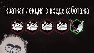 Dead by Daylight: Хилбилли и краткая лекция о вреде саботажа